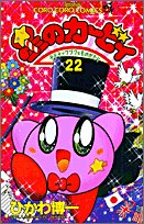 Comic In Dedede story pupupu (22) - Kirby (ladybug Comics - ladybug Colo Comics) (2005) ISBN: 4091432123 [Japanese Import] [Japanese] Book