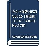 キネマ旬報NEXT Vol.20 「劇場版コード・ブルー」No.1781