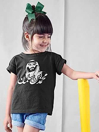 عتيق تيشيرت بناتي قطن بتصميم صاحب السمو الملكي الامير محمد بن سلمان حفظه الله ، مقاس 34 EU ، لون اسود