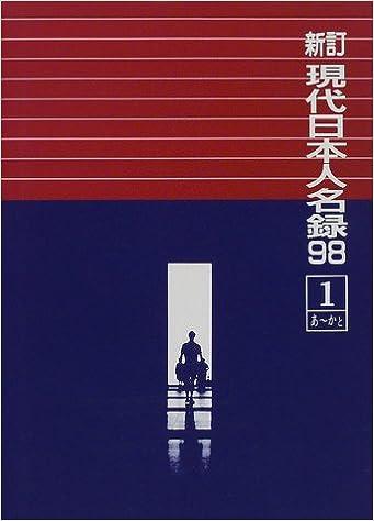 Gendai Nihon no shufu