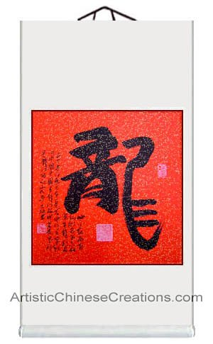 Asian Art / Asian Wall Decor - Chinese Calligraphy Scroll - Dragon (Chinese Dragon Symbol) Symbol Scroll