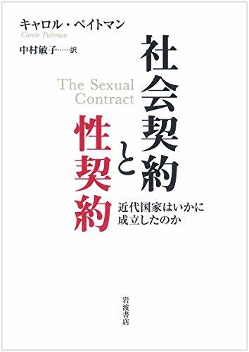 社会契約と性契約――近代国家はいかに成立したのか