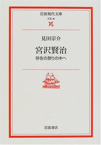 宮沢賢治―存在の祭りの中へ (岩波現代文庫―文芸)