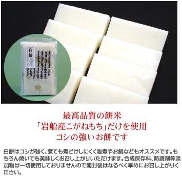 【お中元・夏ギフト】白餅4枚入り×10パック(40枚)/最高級の餅米「岩船産こがねもち」100%!コシのあるお餅
