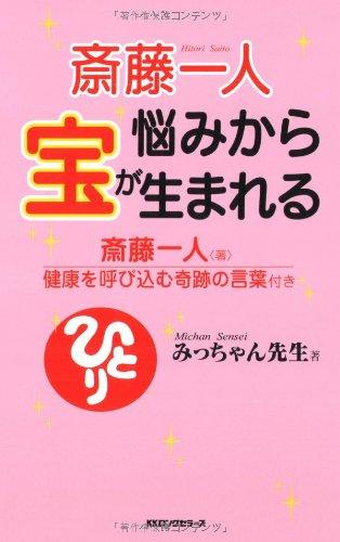 斎藤一人悩みから宝が生まれる (ムックの本)