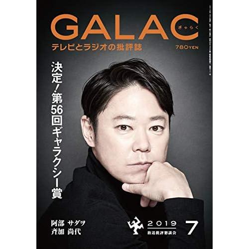GALAC 2019年7月号 表紙画像