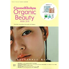Organic Beauty BOOK 表紙画像