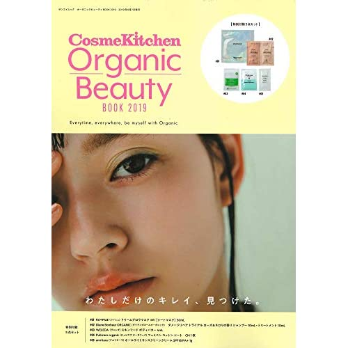 Organic Beauty BOOK 2019 画像