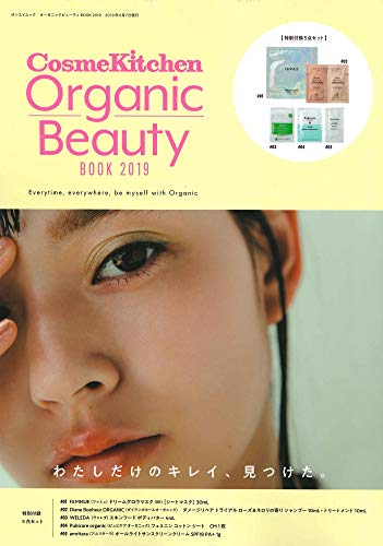 Organic Beauty BOOK 2019 画像 A