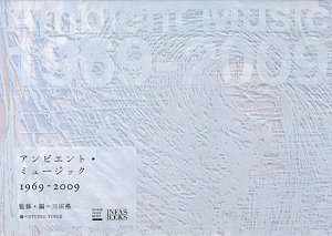 アンビエント・ミュージック1969-2009(STUDIO VOICE BOOKS)