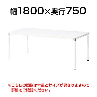 ニシキ工業 ミーティングテーブル 幅1800×奥行750×高さ720mm NI-AMY-1875 ホワイト B0739MVNH9ホワイト