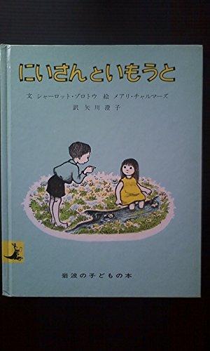 にいさんといもうと (1978年) (岩波の子どもの本)