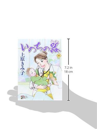 Inochi no utsuwa : 65