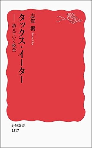 タックス・イーター――消えていく税金 (岩波新書)