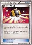 ポケモンカードゲーム XY[スーパーレジェンドセット60 ゼルネアスEX・イベルダルEX] ハイパーボール(グッズ)013/023 XYc