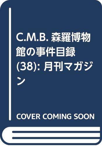 C.M.B.森羅博物館の事件目録(38): 月刊マガジン