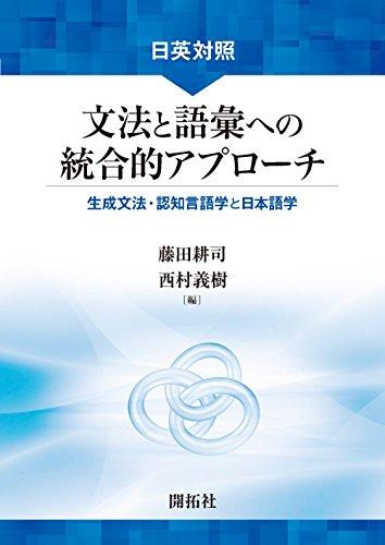 日英対照 文法と語彙への統合的アプローチ: 生成文法・認知言語学と日本語学