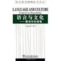语言与文化:翻译中的语境