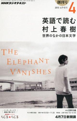 NHK ラジオ 英語で読む村上春樹 2013年 04月号 [雑誌]