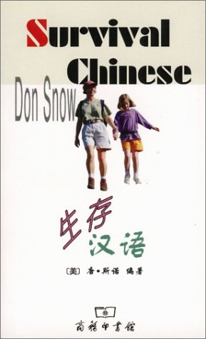 Survival Chinese PDF