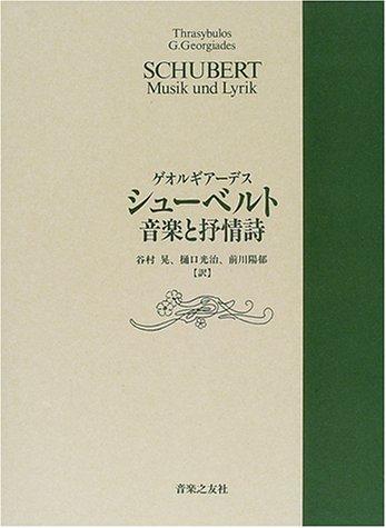 シューベルト音楽と抒情詩