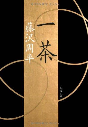 新装版 一茶 (文春文庫)