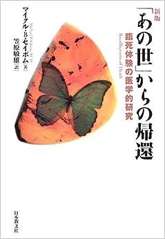 Book Anoyo karano kikan : Rinshi taiken no igakuteki kenkyū