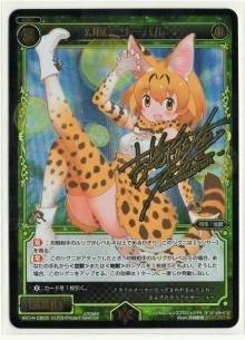 ウィクロス 幻獣 サーバル(シークレット) サクシードセレクター(WX,14)/シングル