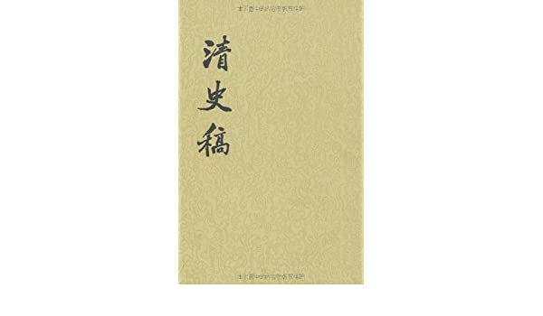 清史稿(套装共48册): 赵尔巽,...