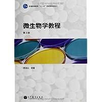 微生物学教程(第3版)