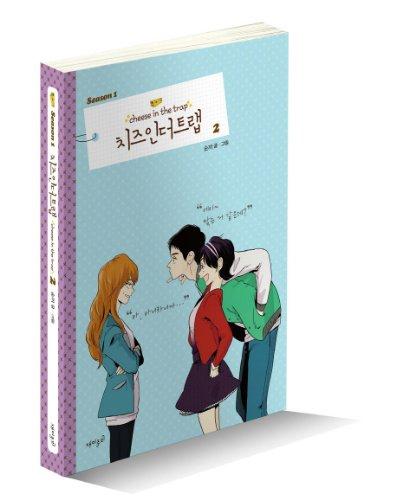 Cheese In The Trap Season 1. 2 (Korean edition)