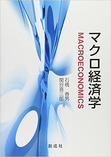 マクロ経済学 | 石橋 春男, 関谷...