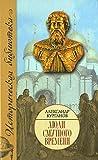 img - for Lyudi Smutnogo vremeni book / textbook / text book