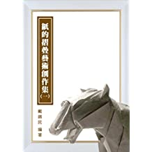 Origami Collection of Hsi-Min Tai