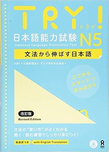 TRY! 日本語能力試験 N5 文法から伸ばす日本語 改訂版