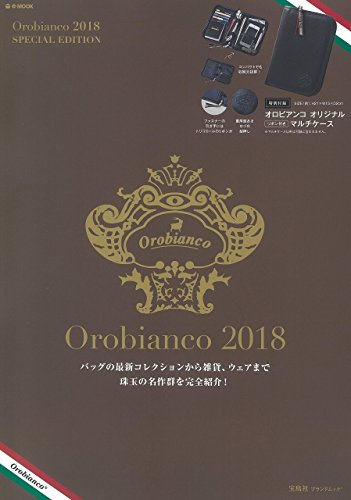 Orobianco 2017 ‐ 2018 Special Edition 大きい表紙画像