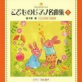 Education - Kirakira Piano Kodomo No Piano Meikyoku Shu 1 [Japan CD] VICC-60827