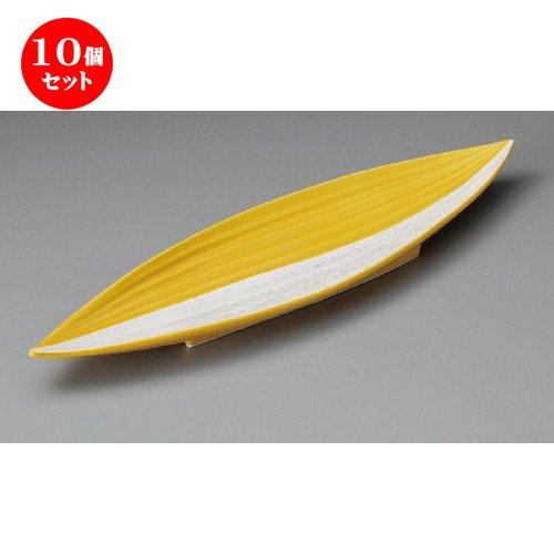 10個セット 黄釉ラスター笹型皿[ 405 x 108 x 32mm ]【 付出皿 】【 料亭 旅館 和食器 飲食店 業務用 】 B07CJ1JG6M