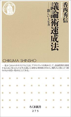 議論術速成法―新しいトピカ (ちくま新書)