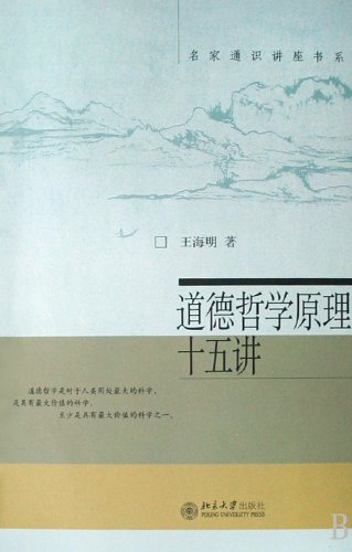 15 Lectures of Principles of Morals and Philosophy (Chinese Edition) PDF