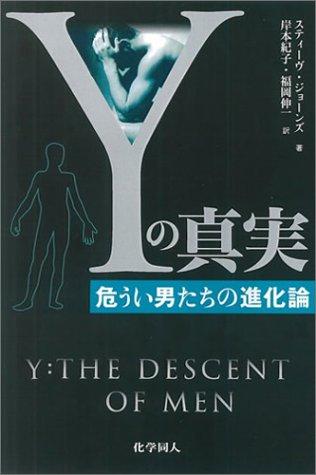 Yの真実-危うい男たちの進化論