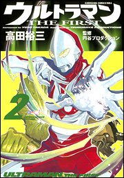 ULTRAMAN THE FIRST (2) (KADOKAWA COMICS Tokusatsu-A) [Japanese Language]