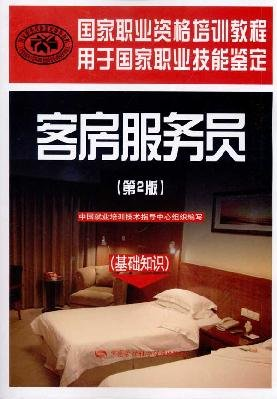 National Vocational Qualification Training Programme: Room Attendant (2nd Edition) (basics) [paperback](Chinese Edition)