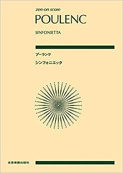 全音スコア プーランク:シンフォニエッタ (zen-on score)