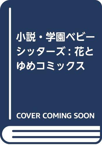 小説・学園ベビーシッターズ (花とゆめコミックス)