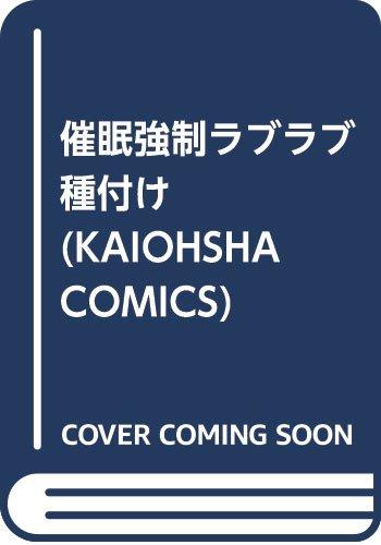 催眠強制ラブラブ種付け (KAIOHSHA COMICS)