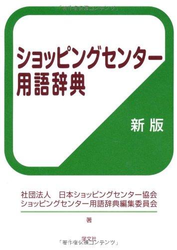 Download Shoppingu senta yogo jiten. pdf