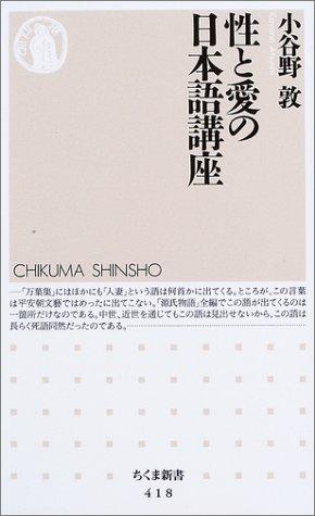 性と愛の日本語講座 (ちくま新書)