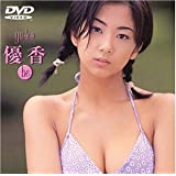 優香 be [DVD]