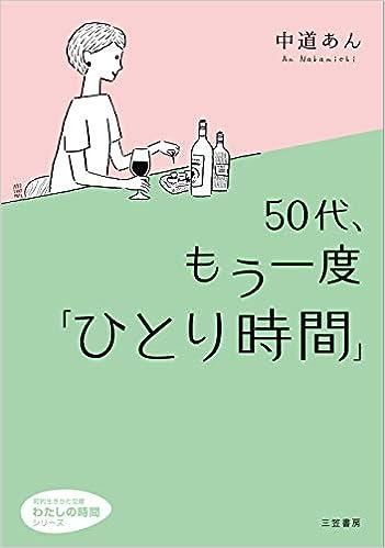 生き方 50 ブログ 代